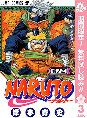 NARUTO―ナルト― モノクロ版【期間限定無料】 3 (ジャンプコミックスDIGITAL)