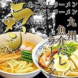 七味フーズ 九州魚介だしラーメン(2種/6人前)