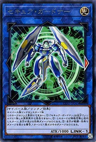 セキュア・ガードナー レア 遊戯王 エクストリーム・フォース exfo-jp043