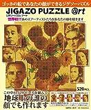 テンヨー ジガゾーパズル アート 520ピース ひまわり/...