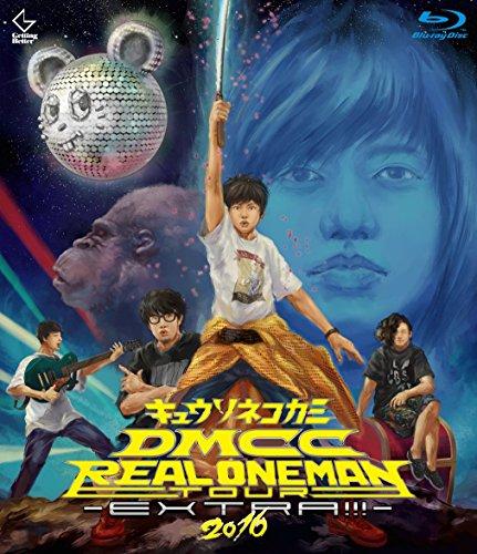 [画像:DMCC REAL ONEMAN TOUR -EXTRA!!!- 2016 [Blu-ray]]