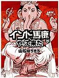 インドへ馬鹿がやって来た / 山松 ゆうきち のシリーズ情報を見る