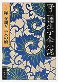 野上彌生子全小説 〈1〉 縁 父親と3人の娘