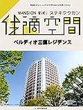 ベルディオ三鷹レジデンスのマンション情報 - 周辺環境や治安など住んでみて初めて分かる体験談等まとめました マンションwiki「住適空間」