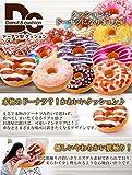 【 本物 そっくり 】 昼 寝 リアル 座布団 3D ドーナツ クッション インテリア ( 4 - スノー ショコラ ) SD-DONUTC-4
