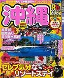 るるぶ沖縄 ('07) (るるぶ情報版―九州)