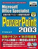 MicrosoftOfficeSpecialist試験対策テキスト&模擬問題演習PowerPoint2003 (Shuwa examination measure & skillup book series)