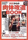30代からの肉体改造BOOK―「カッコイイ肉体」と「使えるカラダ」は同時に鍛れる! (MC mook―MCスポーツシリーズ) 画像