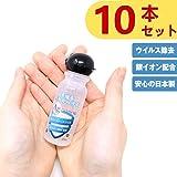 【日本製 10本セット】アルコール ハンドジェル 携帯用 ハンドソープ 日本製 洗浄ジェル 予防 ウイルス対策 手指 携帯用 25ml 出張 通勤 旅行
