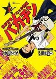 博多青春ロック野郎バカチン / 水野 トビオ のシリーズ情報を見る