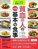 最新版 貧血の人の基本の食事 (まいにちの健康レシピ)