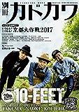 別冊カドカワ 総力特集 10-FEET (カドカワムック) 画像