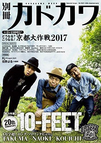 別冊カドカワ 総力特集 10-FEET (カドカワムック)の詳細を見る