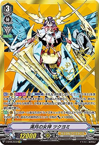 ヴァンガード V-BT05/SV02 満月の女神 ツクヨミ (SVR スペシャルヴァンガードレア) 天馬解放