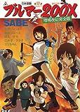 ブルマー200X―日本語版 / SABE のシリーズ情報を見る