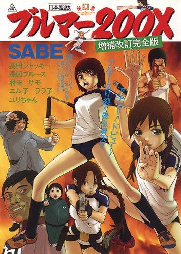 [SABE] ブルマー200X―日本語版