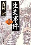 生麦事件(上) (新潮文庫)