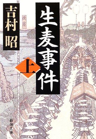 生麦事件〈上〉 (新潮文庫)の詳細を見る