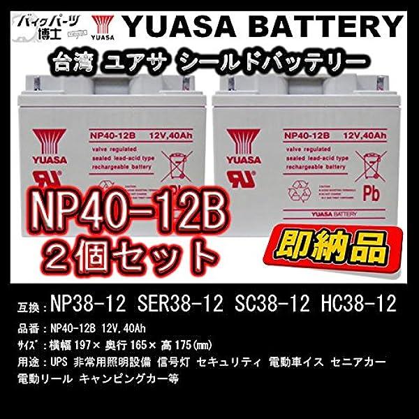Amazon | YUASA ユアサ NP40-12B 【互換 NP38-12 SER-38-12 LC-XC1238 ...