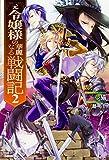 元令嬢様の華麗なる戦闘記2 (カドカワBOOKS)