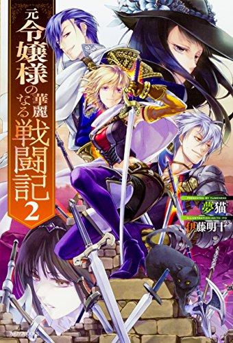 元令嬢様の華麗なる戦闘記2 (カドカワBOOKS)の詳細を見る