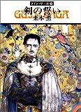 剣の誓い―グイン・サーガ(36) (ハヤカワ文庫JA)