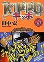KIPPO(10): YKコミックス (ヤングキングコミックス)