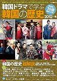 韓国ドラマで学ぶ韓国の歴史 2012年版 (キネ旬ムック)