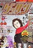 ゲッサン 2012年 03月号 [雑誌]