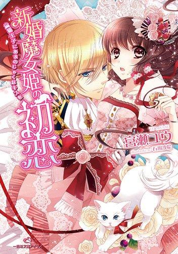 新婚魔女姫の初恋 猫王子にあまのじゃくなキスを (一迅社文庫アイリス)の詳細を見る