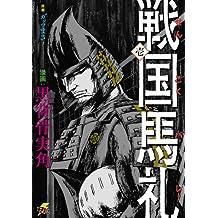 戦国馬礼 壱 (電撃ジャパンコミックス)