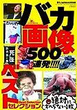 バカ画像500連発!!ベストセレクション 2011年 06月号 [雑誌]