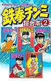 鉄拳チンミ 超合本版(2) (月刊少年マガジンコミックス)
