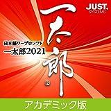 一太郎2021 アカデミック版 DL版|ダウンロード版