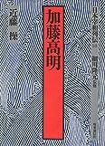 日本宰相列伝 (10)