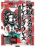ギター・マガジン 地獄のメカニカル・トレーニング・フレーズ 平成を生きるメンズのアニソン編 (CD付) (リットーミュージック・ムック)