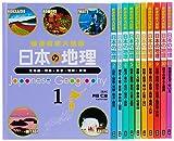 都道府県大図解日本の地理(全11巻)