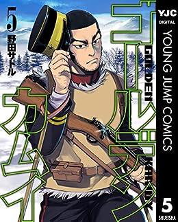 [野田サトル]のゴールデンカムイ 5 (ヤングジャンプコミックスDIGITAL)