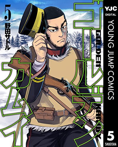 ゴールデンカムイ 5 (ヤングジャンプコミックスDIGITAL)の詳細を見る