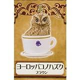 カップインアニマルズ 森の小さなお茶会 [5.ヨーロッパコノハズク(ブラウン)](単品)