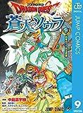 ドラゴンクエスト 蒼天のソウラ 9 (ジャンプコミックスDIGITAL)