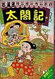 太閤記―杉浦茂ワンダーランド6 (杉浦茂ワンダーランド 6)