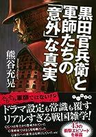 黒田官兵衛と軍師たちの「意外」な真実 (だいわ文庫)
