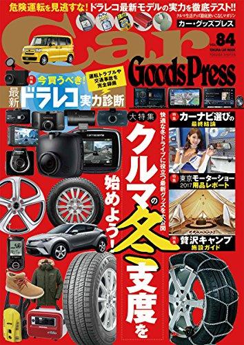 カー・グッズプレス vol.84 (TOKUMA Car Mook)