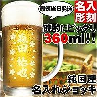名入れ ビール ジョッキ オリジナル ネーム オーダーメイド ビアグラス プレゼント ギフト用 敬老の日