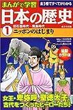 まんがで学習日本の歴史1旧石器時代~飛鳥時代