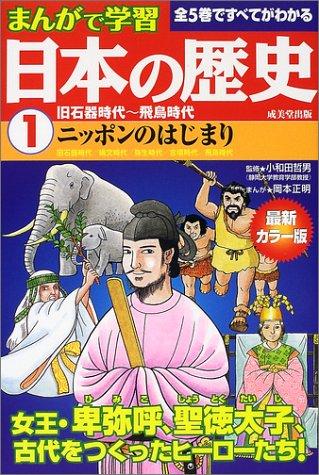 まんがで学習日本の歴史1旧石器時代~飛鳥時代の詳細を見る