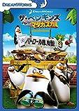 ザ・ペンギンズ from マダガスカル パトロール隊、始動![DVD]