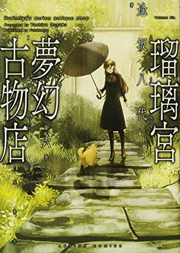 [画像:瑠璃宮夢幻古物店(6) (アクションコミックス(月刊アクション))]