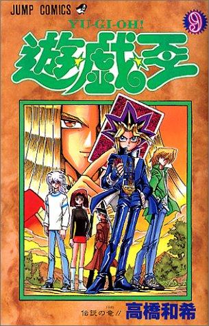 遊☆戯☆王 (9) (ジャンプ・コミックス)